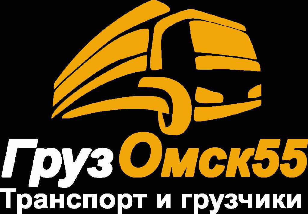 ГрузОмск55